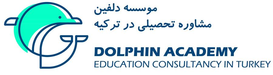 موسسه تحصیلی دلفین