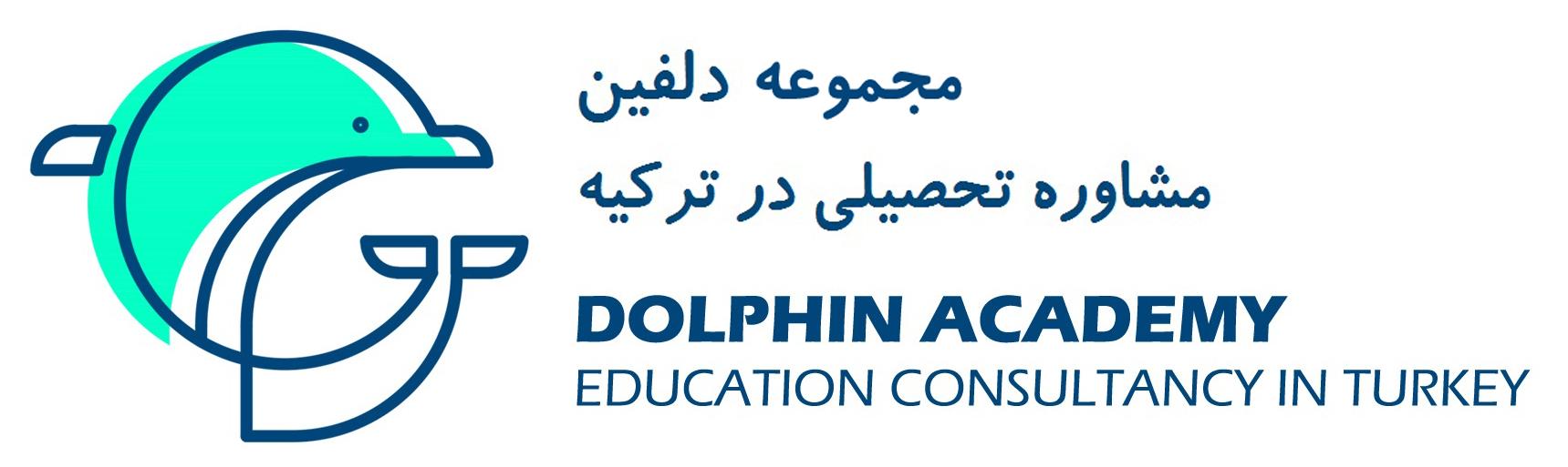 مجموعه تحصیلی دلفین